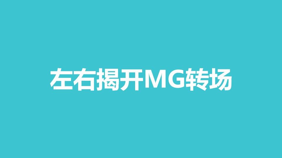 左右揭开MG转场PPT动画模板素材下载