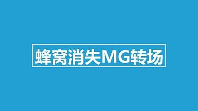 蜂窝消失MG转场PPT动画模板素材下载