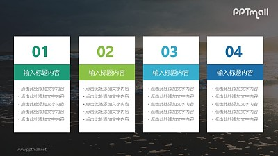 按顺序进入的4个文本框动态PPT模板素材下载
