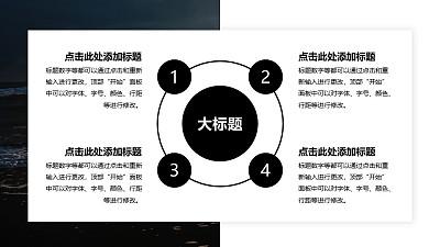 4部分总分逻辑关系PPT动画模板素材下载