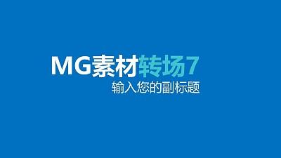 背景右下角扇形变换MG素材转场效果PPT动画模板素材下载