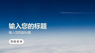 文字从上方浮入飞机动态背景PPT动画模板素材下载