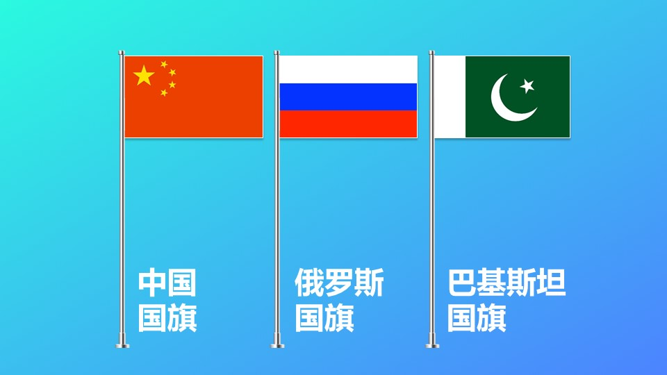 开幕式颁奖典礼国旗上升PPT仿真动画模板素材下载