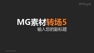 橙色标题彩色背景左右来回转换MG素材转场效果PPT动画模板素材下载