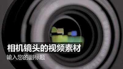 相机镜头的视频动态背景PPT动画模板素材下载