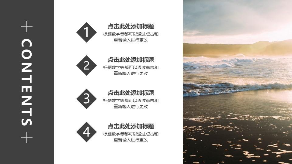 目录页4个文本框从下方依次浮动进入背景图放大特效PPT动画模板素材下载