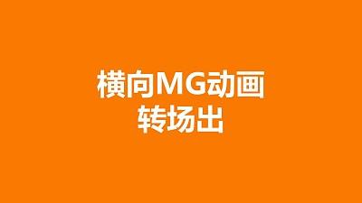 橙色背景从中间向四周分散MG转场PPT动画模板素材下载