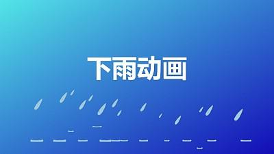 蓝色背景下雨场景动画PPT动画模板素材下载