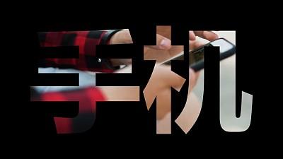 文字遮罩图书室玩手机视频背景PPT动画模板素材下载