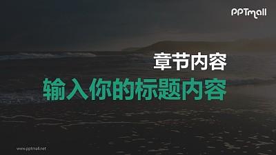 从左向右飞入的主副标题文字PPT动画模板素材下载