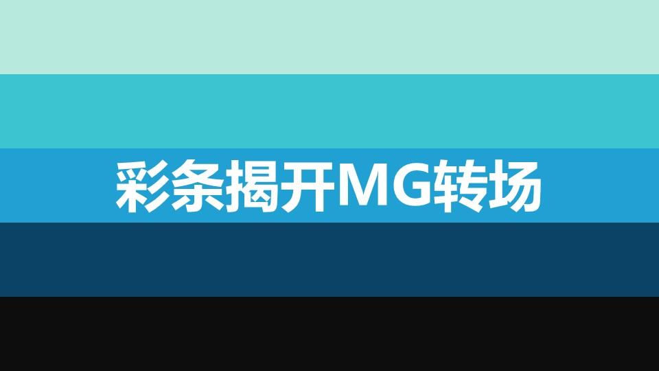 竖向彩条揭开MG转场PPT动画模板素材下载
