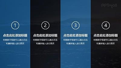 四个带数字的文本框上下同时进入PPT动画模板素材下载