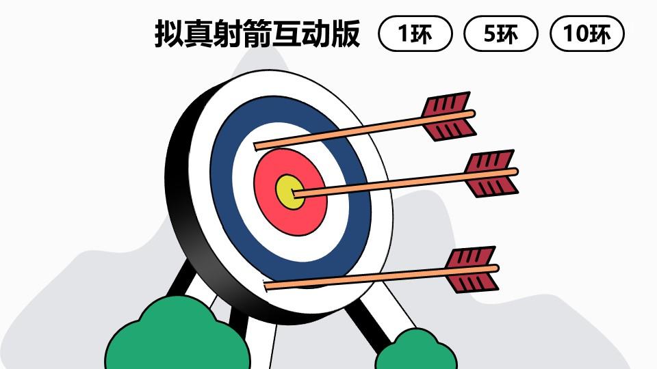 仿真射箭互动版PPT动画模板素材下载