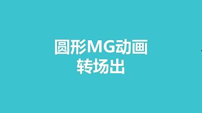 绿色圆圈从平面消失MG转场PPT动画模板素材下载