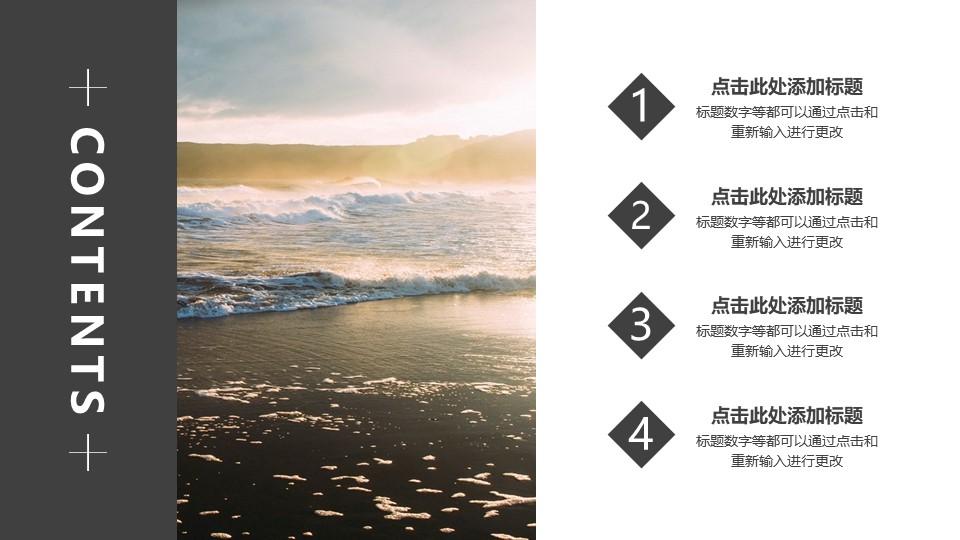 目录页4个文本框右侧依次进入背景图放大特效PPT动画模板素材下载