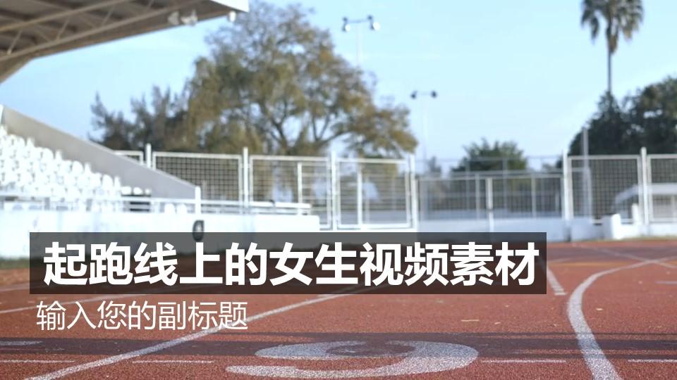 起跑线上的女生视频素材背景标题左侧进入PPT动画模板素材下载