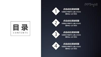 目录页4个带菱形序号的文本框从下方依次浮动进入PPT动画模板素材下载