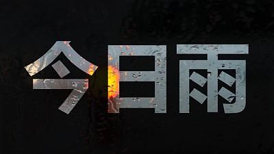 文字遮罩半透明雨中的玻璃视频背景PPT动画模板素材下载