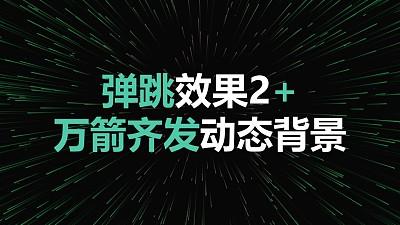 视觉冲击标题弹跳万箭齐发动态背景PPT动画模板素材下载