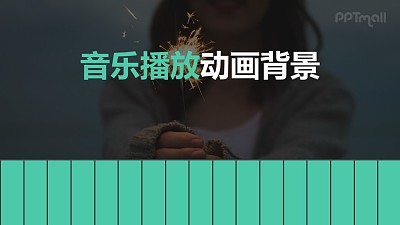 半透明背景节奏律动音乐播放器PPT动画模板素材下载