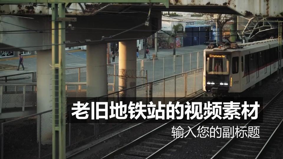 老旧地铁站视频动态背景PPT动画模板素材下载