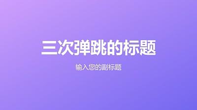 文字强调特效标题三次弹跳PPT动画模板素材下载