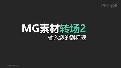 从左下进入MG素材转场效果/标题/首页/封面PPT动画模板素材下载