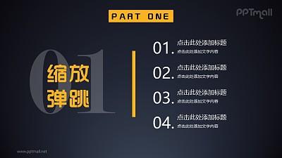 分隔页标题和带数字的文本框弹跳缩放进入PPT动画模板素材下载