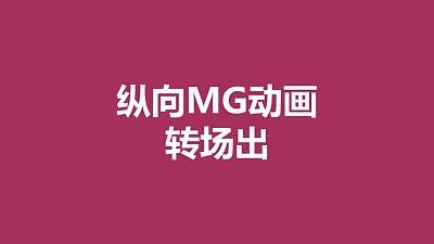 紫色背景从中心向两边分散MG转场PPT动画模板素材下载