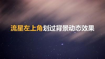 流星从左上角背景动态效果PPT动画模板素材下载