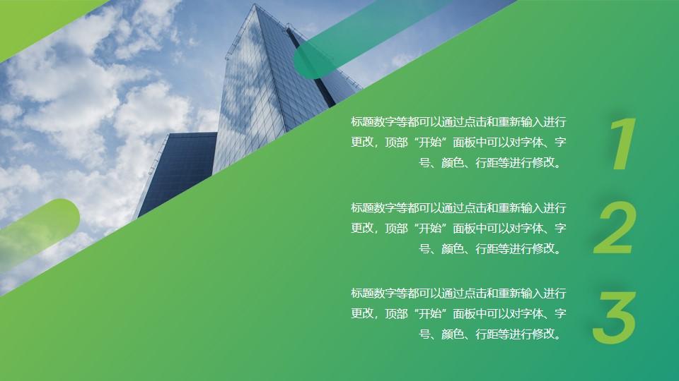 建筑图文介绍排版PPT素材模板下载
