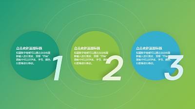3个并列关系的半圆数字序列目录导航PPT模板图示下载