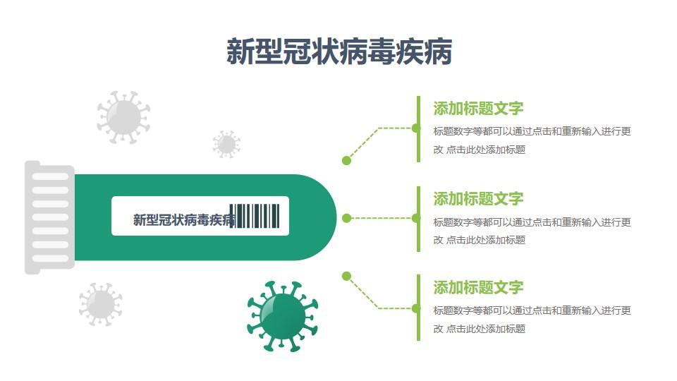 COVID-19新型冠状病毒试剂图示PPT素材下载