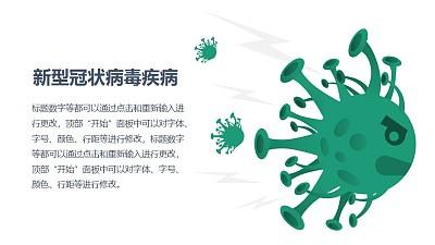 COVID-19新型冠状病毒入侵PPT图示素材下载