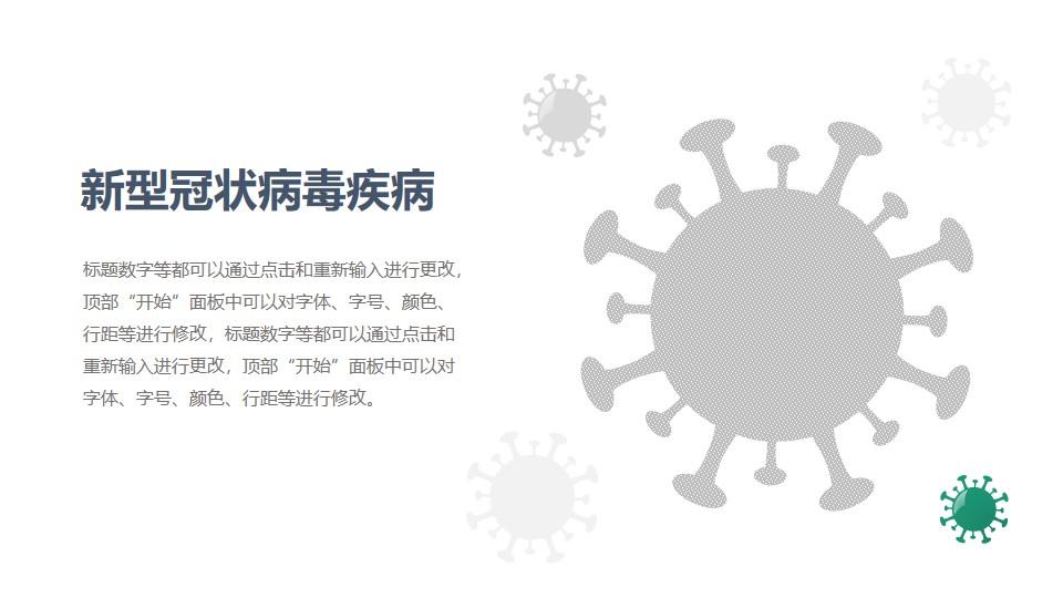 COVID-19新型冠状病毒概念解释PPT图示素材下载