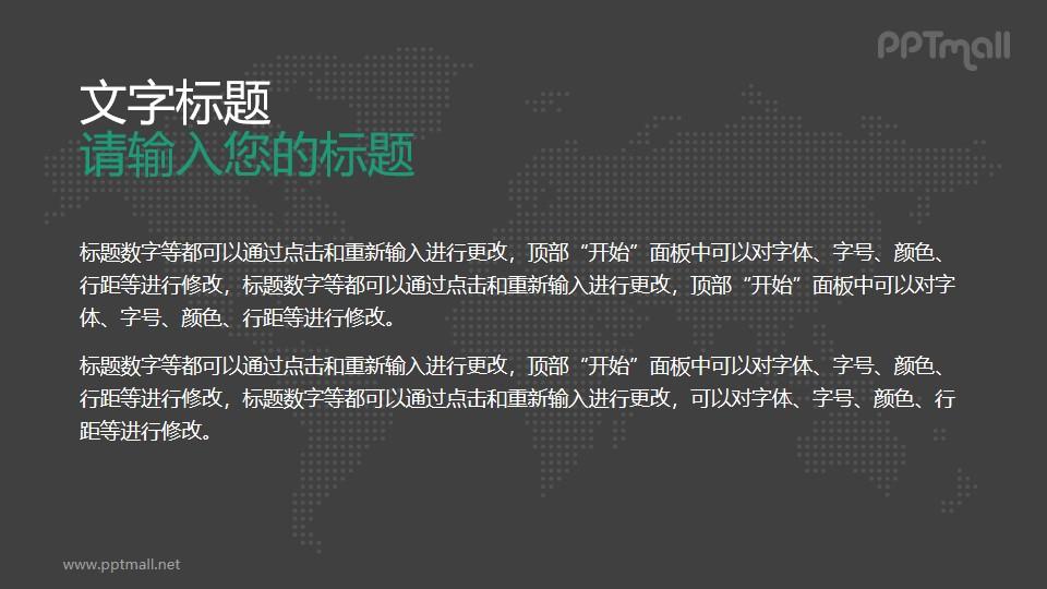 简约双行标题大气文字排版世界地图衬底的PPT模板素材下载
