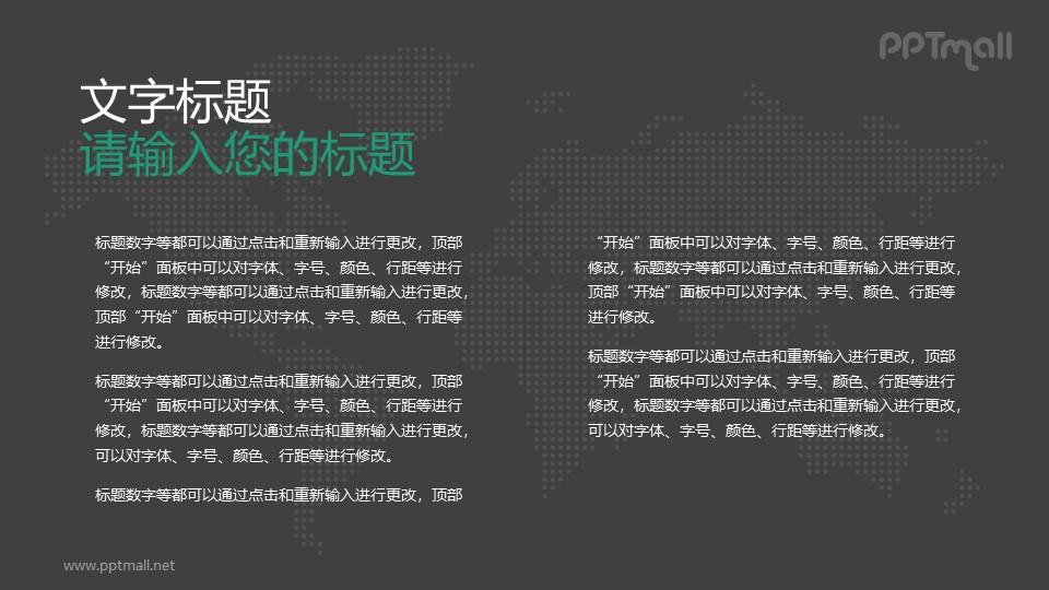 简约双行标题左右2段文字自动排版世界地图衬底PPT素材下载