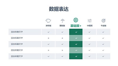 多列表头加图标的PPT表格模板下载