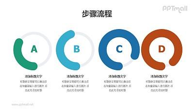 4个不同进度的创意时间轴表达形式PPT素材