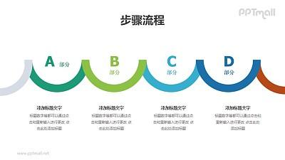 4个彩色折纸型半弧形并列关系PPT图示素材模板下载
