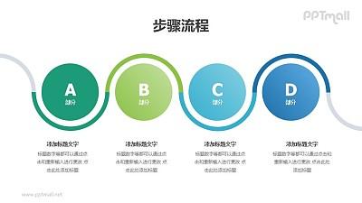 好看的4个蓝绿色圆圈并列/递进关系PPT图示素材