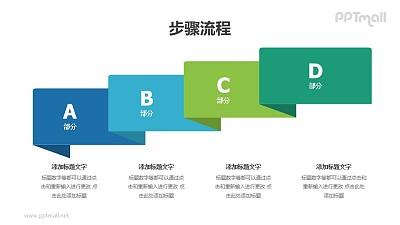 四段向上递进的折纸创意PPT图示素材下载