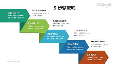五个向下递进的折纸创意PPT图示素材下载