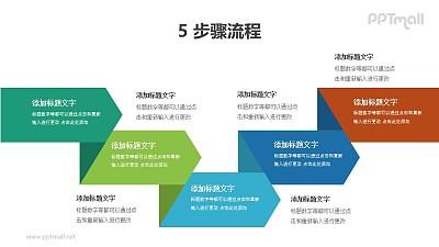 五个带箭头的折纸创意PPT图示素材下载