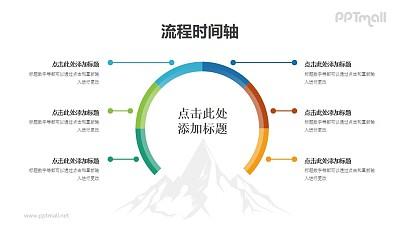 雪山6要点并列关系PPT图示素材下载