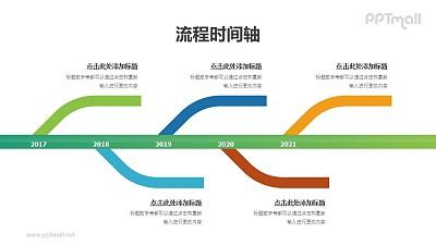 彩色树枝状时间轴PPT图示素材模板