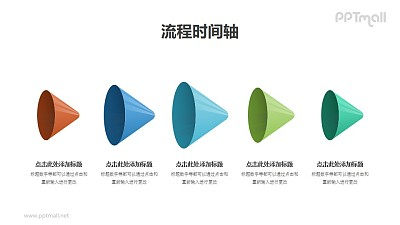 大喇叭/推广方法/销售的PPT图示素材模板下载