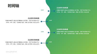 衣服扣子时间轴PPT图示素材模板
