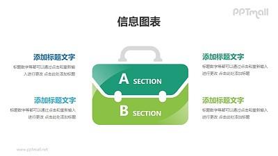 公文包对比分析模型PPT素材下载